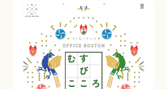 Preview of office-boston.co.jp